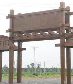 防腐木门头设计